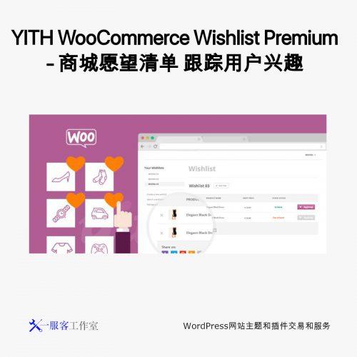 YITH WooCommerce Wishlist Premium - 商城愿望清单 跟踪用户兴趣 鼓励用户