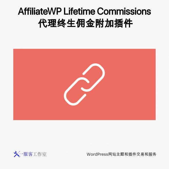AffiliateWP Lifetime Commissions 代理终生佣金附加插件