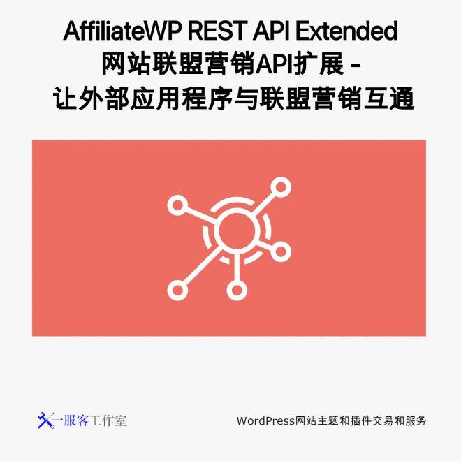 AffiliateWP REST API Extended 网站联盟营销API扩展 - 让外部应用程序与联盟营销互通