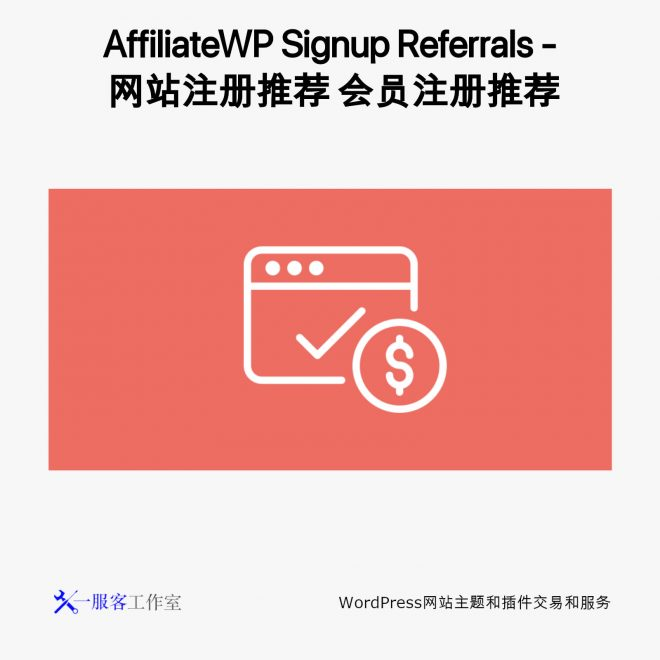 AffiliateWP Signup Referrals - 网站注册推荐 会员注册推荐
