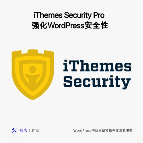 iThemes Security Pro 强化WordPress安全性