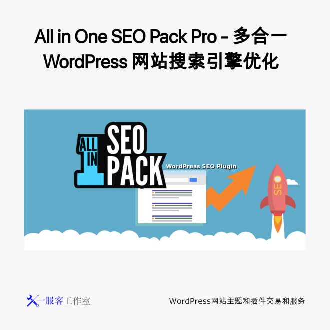 All in One SEO Pack Pro - 多合一 WordPress 网站搜索引擎优化