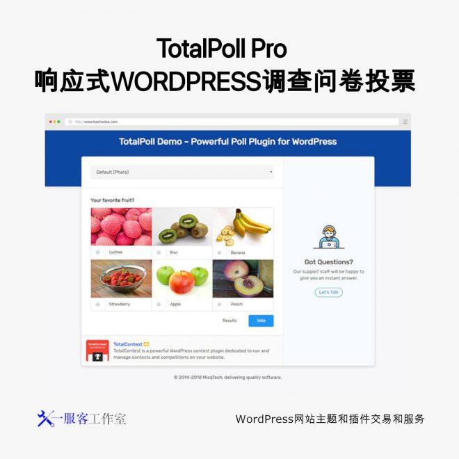 TotalPoll Pro 响应式WORDPRESS调查问卷投票
