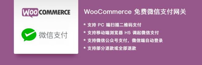 电商网站WooCommerce微信支付网关 Wenprise WeChatPay Payment Gateway For WooCommerce