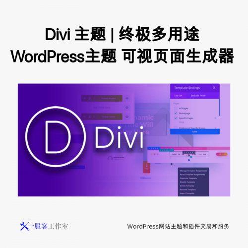 Divi 主题 | 终极多用途WordPress主题 可视页面生成器