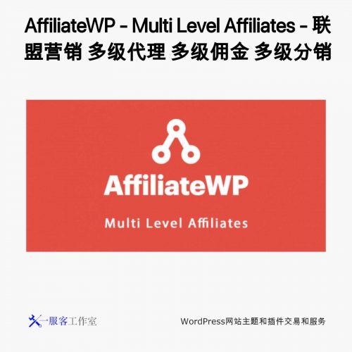 AffiliateWP - Multi Level Affiliates - 联盟营销 多级代理 多级佣金 多级分销