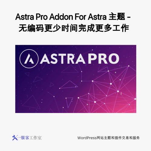 Astra Pro Addon For Astra 主题 - 无编码更少时间完成更多工作