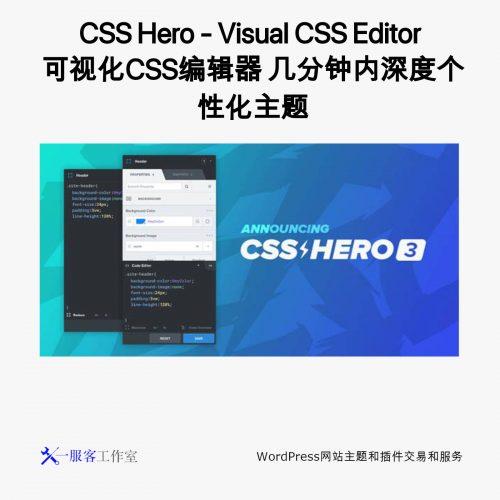 CSS Hero - Visual CSS Editor 可视化CSS编辑器 几分钟内深度个性化主题