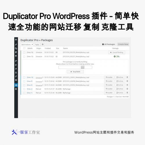Duplicator Pro WordPress 插件 - 简单快速全功能的网站迁移 复制 克隆工具