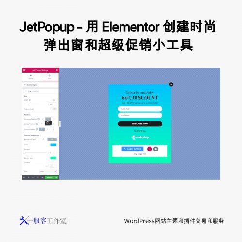 JetPopup - 用 Elementor 创建时尚弹出窗和超级促销小工具