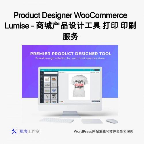 Product Designer WooCommerce Lumise - 商城产品设计工具 打印 印刷服务