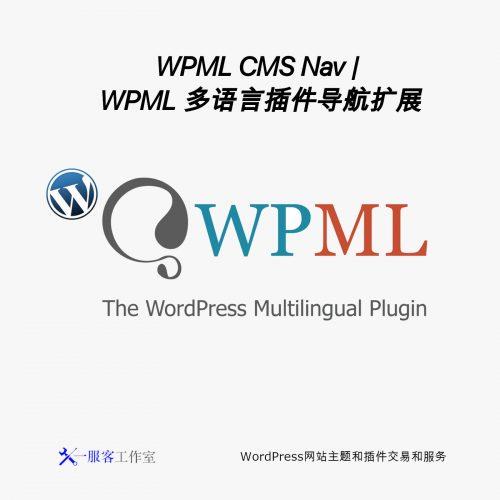WPML CMS Nav | 多语言网站导航扩展