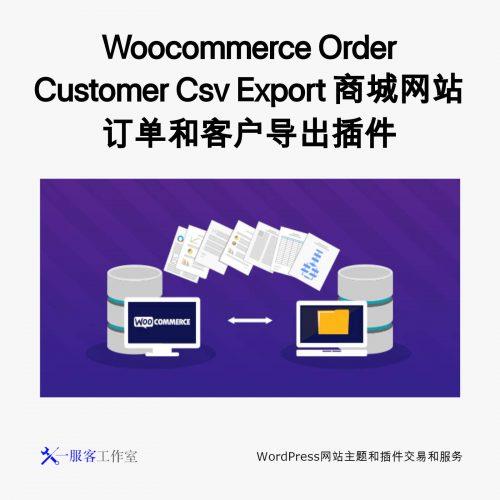 Woocommerce Order Customer Csv Export 商城网站订单和客户导出插件