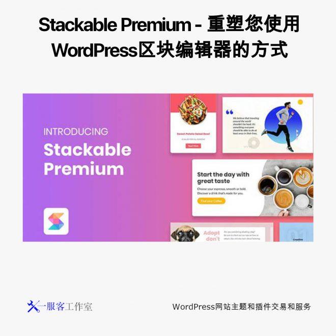 Stackable Premium - 重塑您使用WordPress区块编辑器的方式