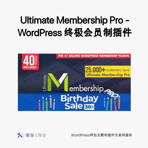 Ultimate Membership Pro - WordPress 终极会员制插件