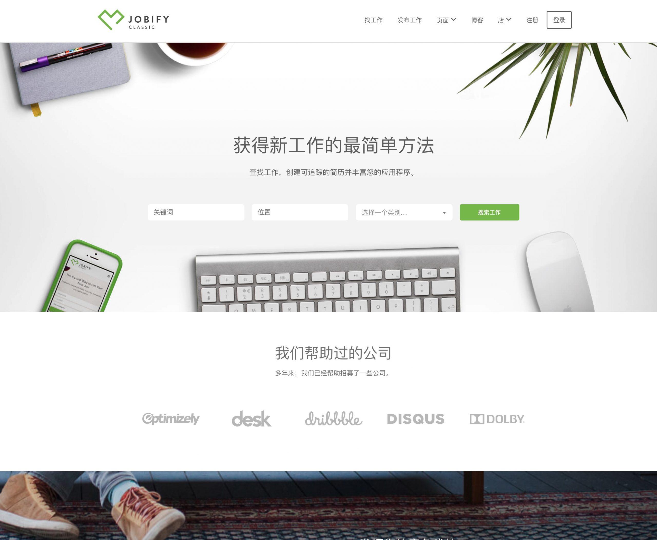 Jobify – WordPress Job Board Theme 招聘网站主题