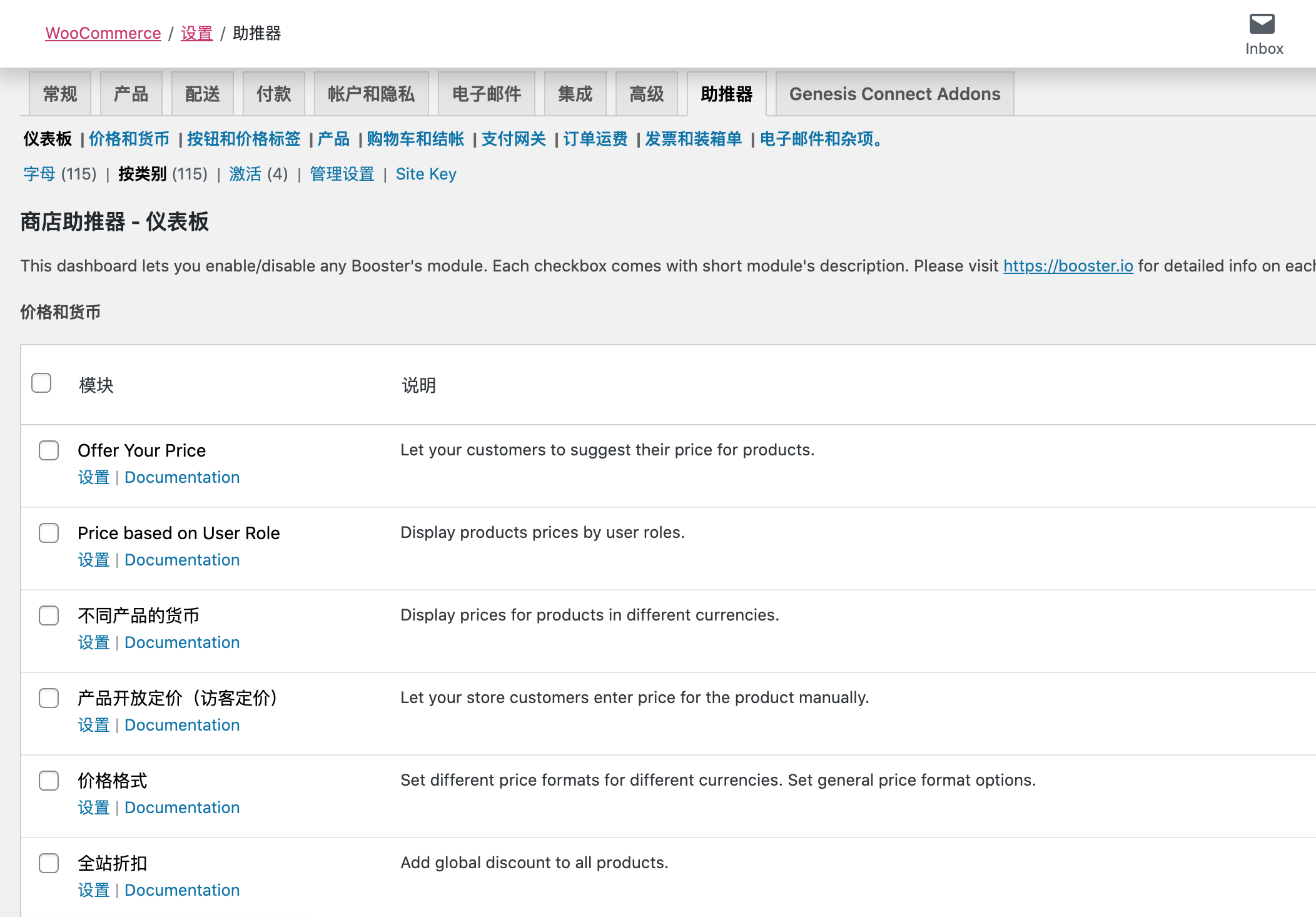 Booster Plus for WooCommerce 简体中文设置