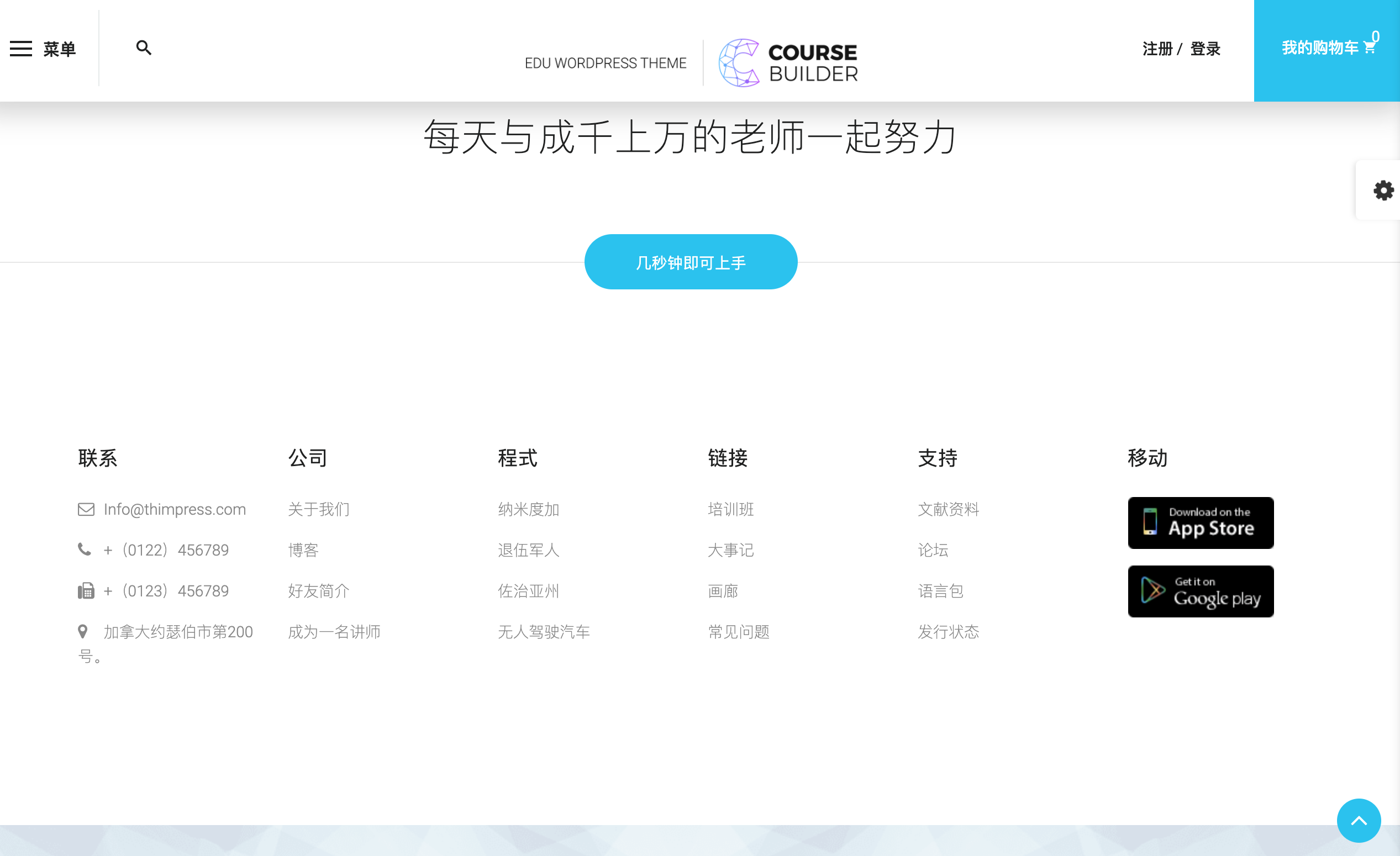 Course Builder | WordPress Lms Theme For Online Courses, Schools & Education 在线课程生成器