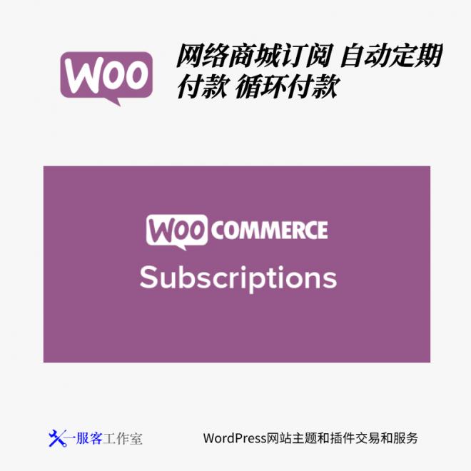WooCommerce Subscriptions | 网络商城订阅 自动定期付款 循环付款