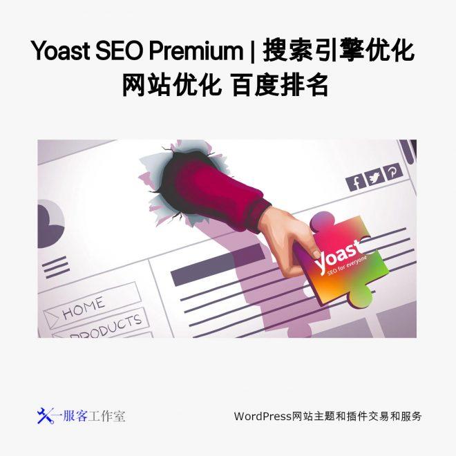 Yoast SEO Premium | 搜索引擎优化 网站优化 百度排名