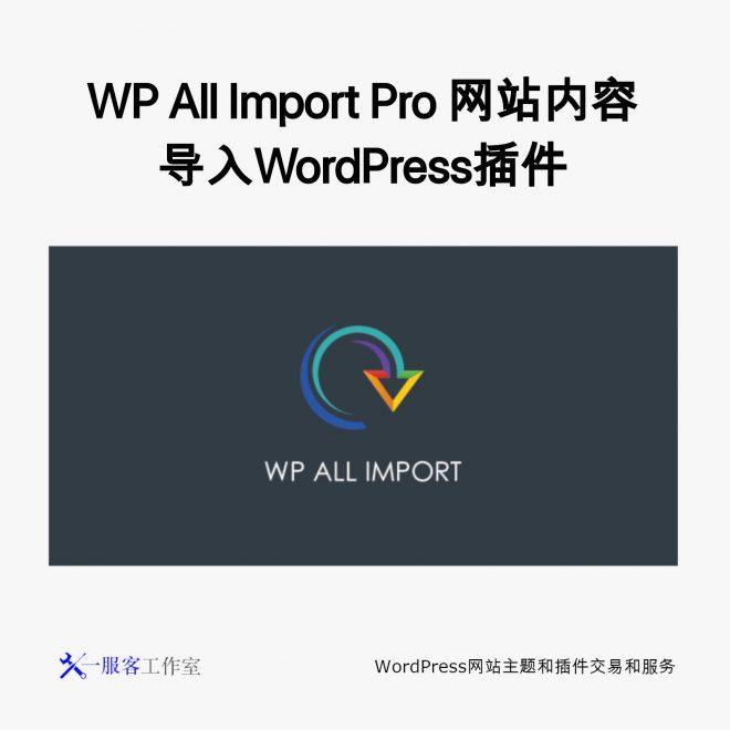 WP All Import Pro 网站内容导入WordPress插件