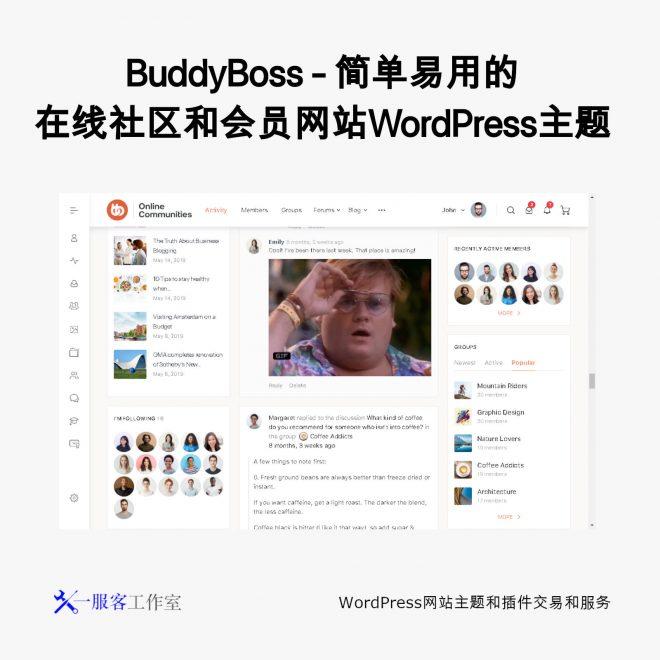 BuddyBoss - 易用的在线社区和会员网站WordPress主题