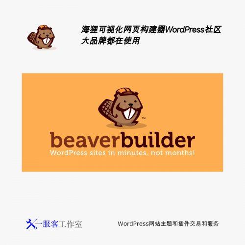 Beaver Builder Pro | 页面生成器 可视化 拖放式设计网页