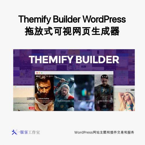 Themify Builder WordPress 拖放式可视网页生成器
