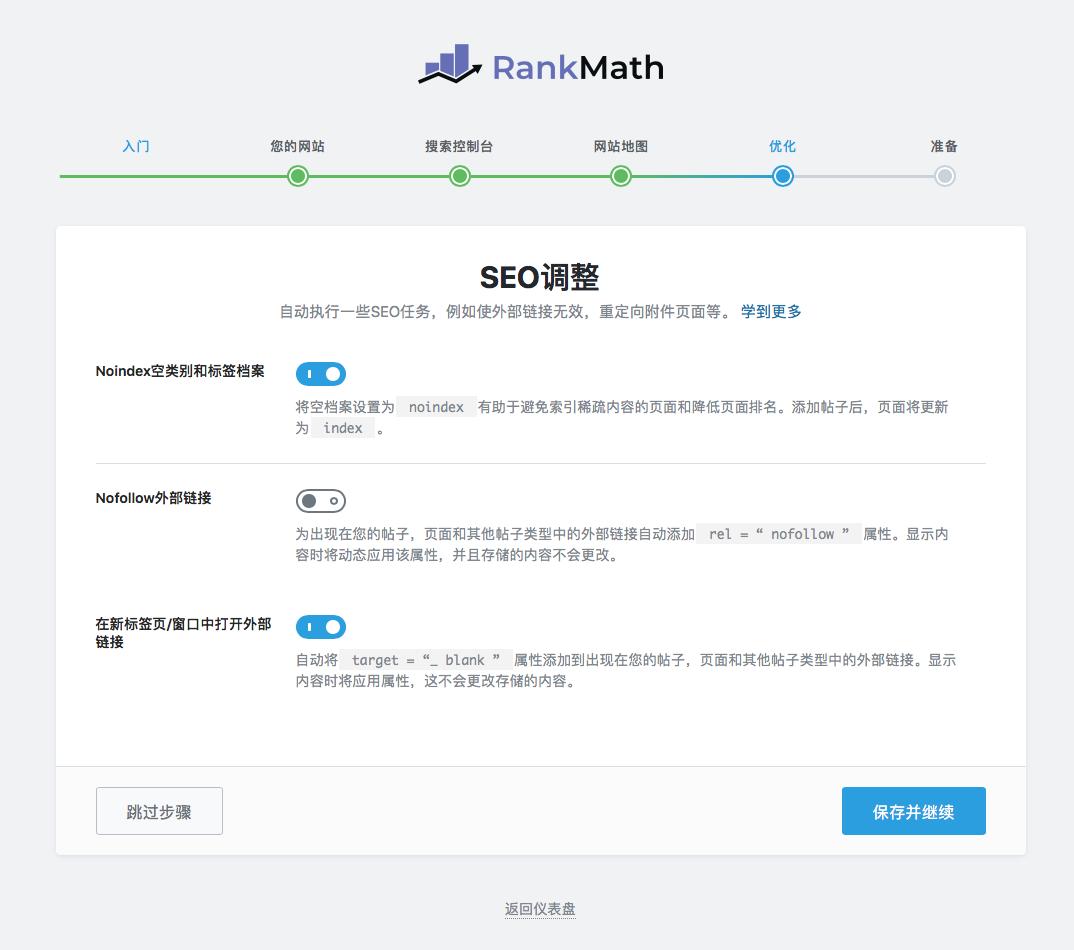 Rank Math简体中文翻译