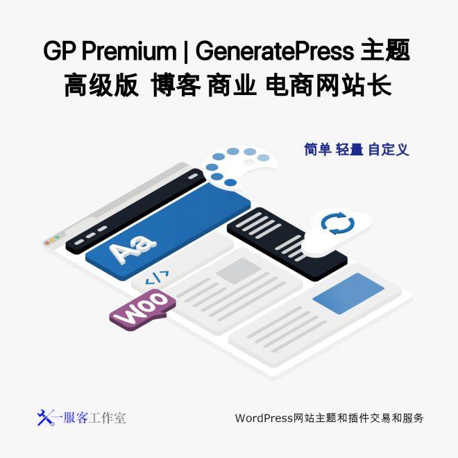 GP Premium | GeneratePress 主题高级版 博客 商业 电商网站