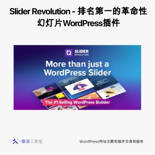 Slider Revolution - 排名第一的革命性幻灯片WordPress插件