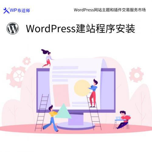 WordPress 安装和配置 | 最新的网站CMS 建站程序