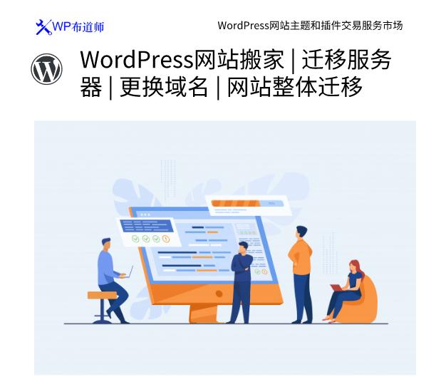 WordPress 网站搬家 | 迁移服务器 | 更换域名 | 网站数据迁移 | 网站整体迁移