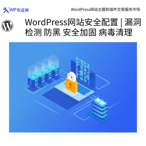 WordPress 网站安全配置 | 漏洞检测 防黑 安全加固 病毒清理