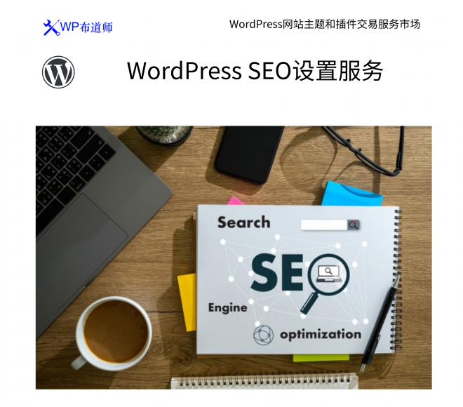 WordPress SEO设置服务