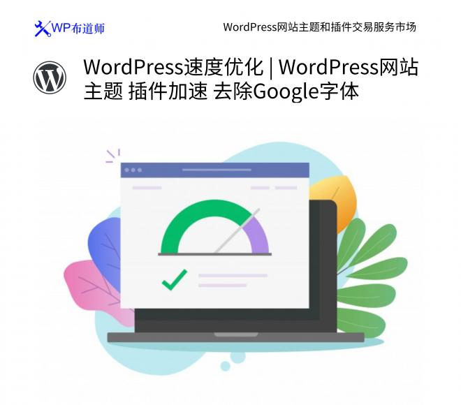 WordPress速度优化 | WordPress网站 主题 插件加速 去除Google字体