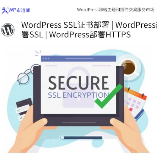 WordPress SSL证书部署 | WordPress部署SSL | WordPress部署HTTPS