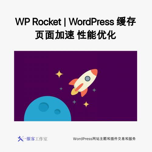 WP Rocket | WordPress 缓存 页面加速 性能优化