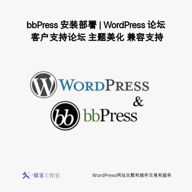 bbPress 安装部署 | WordPress 论坛 客户支持论坛 主题美化 兼容支持