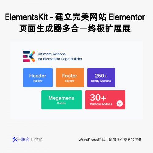 ElementsKit - 建立完美网站 Elementor 页面生成器多合一终极扩展