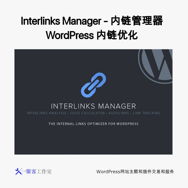 Interlinks Manager - 内链管理器 WordPress 内链优化