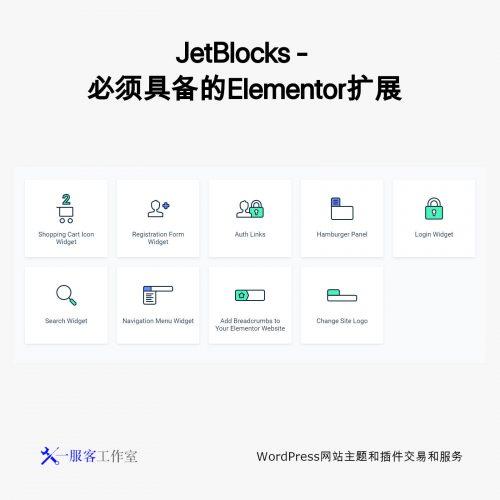 JetBlocks - 必须具备的Elementor扩展