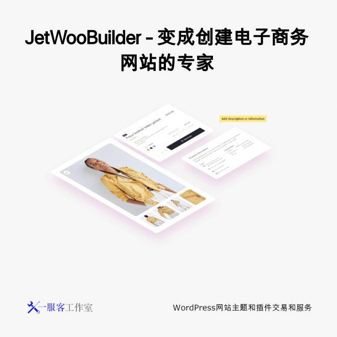 JetWooBuilder - 变成创建电子商务网站的专家