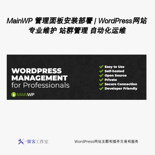 MainWP 管理面板安装部署 | WordPress网站专业维护 站群管理 自动化运维