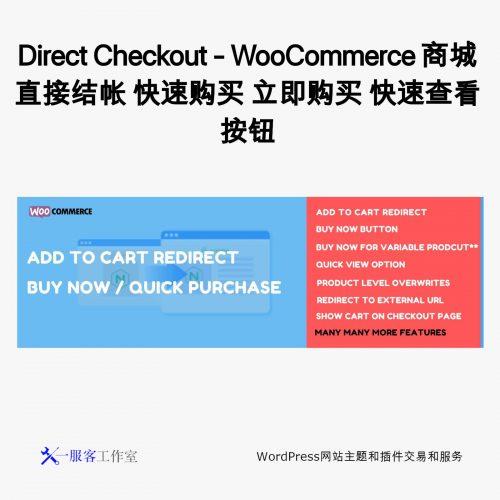 Pro Direct Checkout - WooCommerce 商城直接结帐 快速购买 立即购买 快速查看按钮