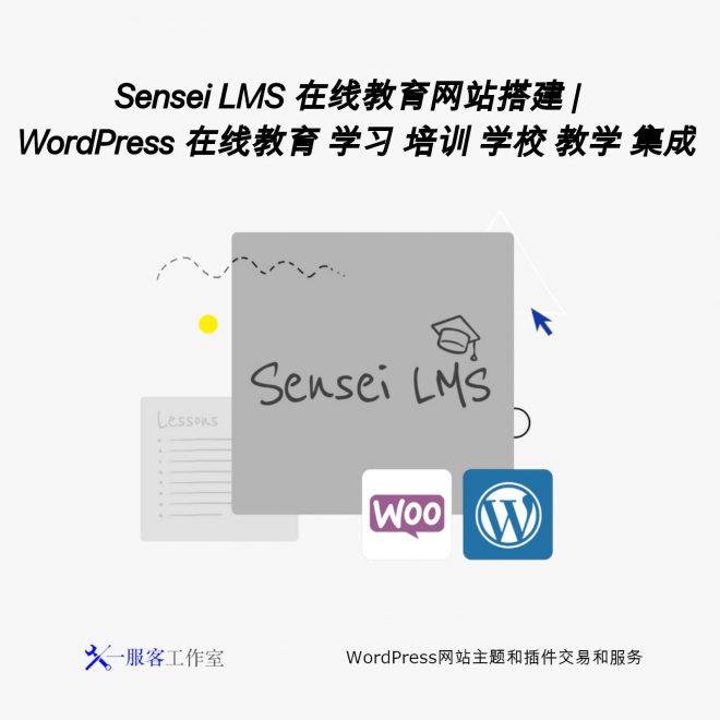 Sensei LMS 在线教育网站搭建 | WordPress 在线教育 学习 培训 学校 教学 集成