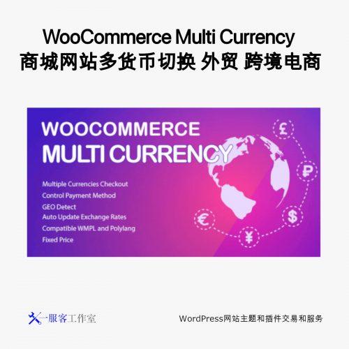 WooCommerce Multi Currency 商城网站多货币切换 外贸 跨境电商