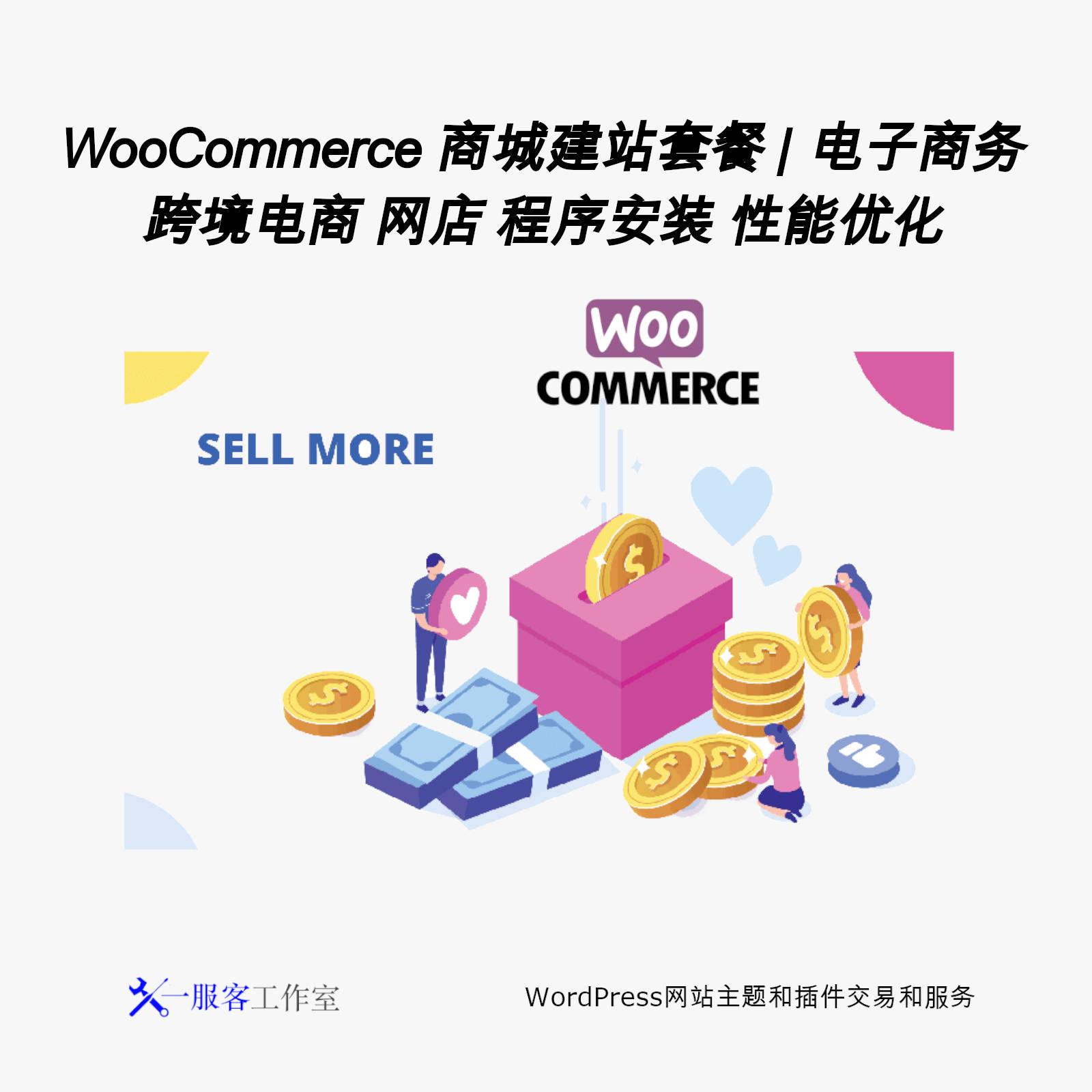 WooCommerce电子商务系统建站套餐部署   电子商务 跨境电商 网店 程序安装 性能优化