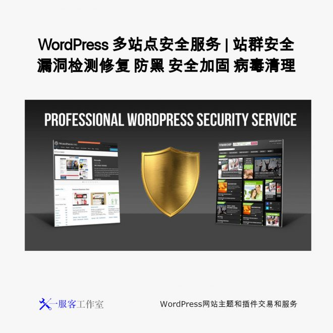 WordPress 多站点安全服务 | 站群安全 漏洞检测修复 防黑 安全加固 病毒清理