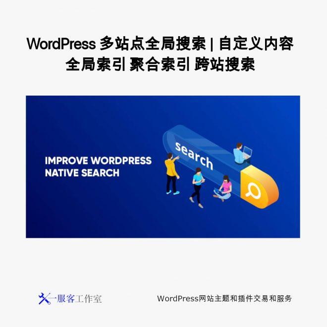 WordPress 多站点全局搜索 | 自定义内容 全局索引 聚合索引 跨站搜索